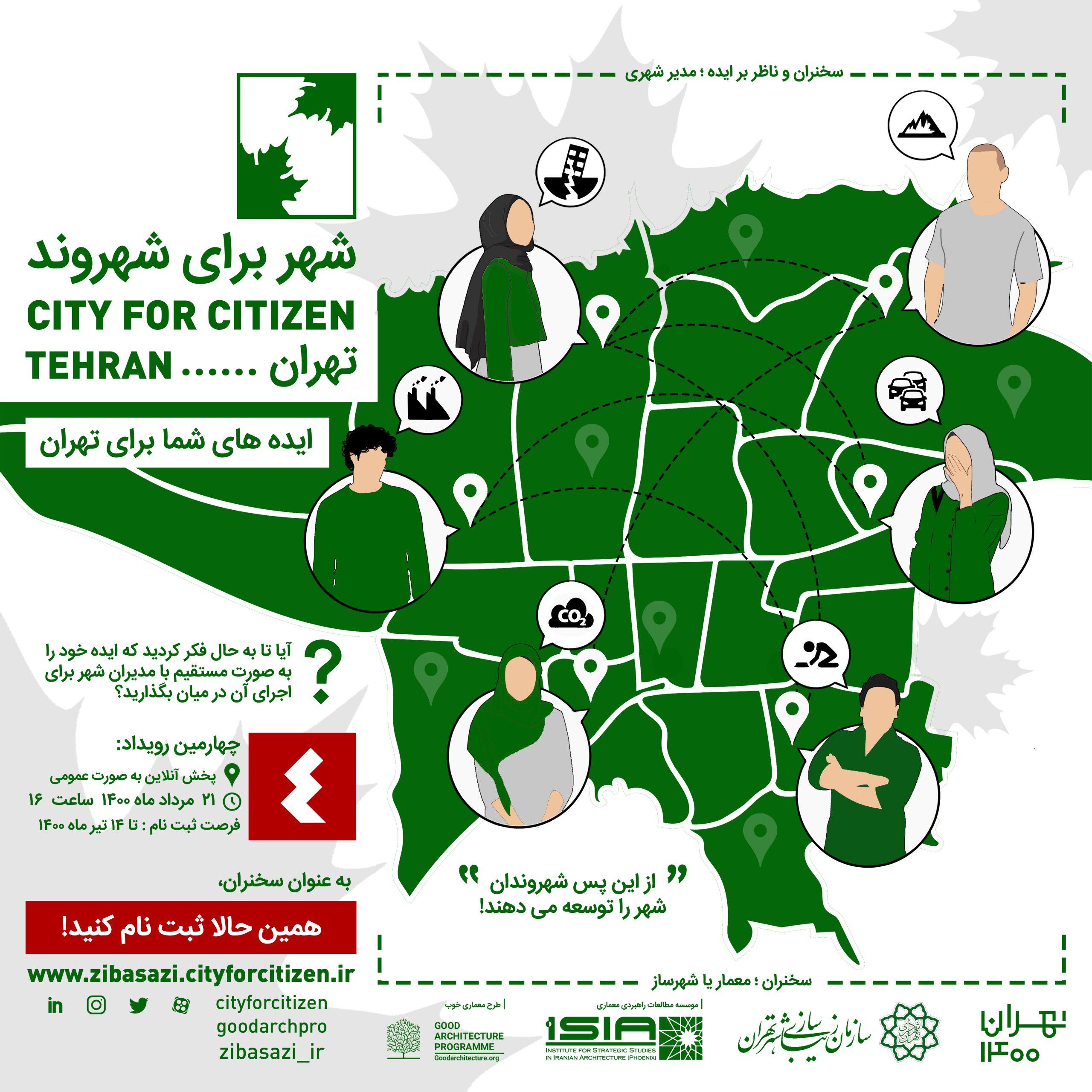چهارمین رویداد شهر برای شهروند