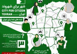 سومین رویداد شهر برای شهروند