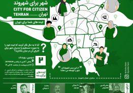 دومین رویداد شهر برای شهروند