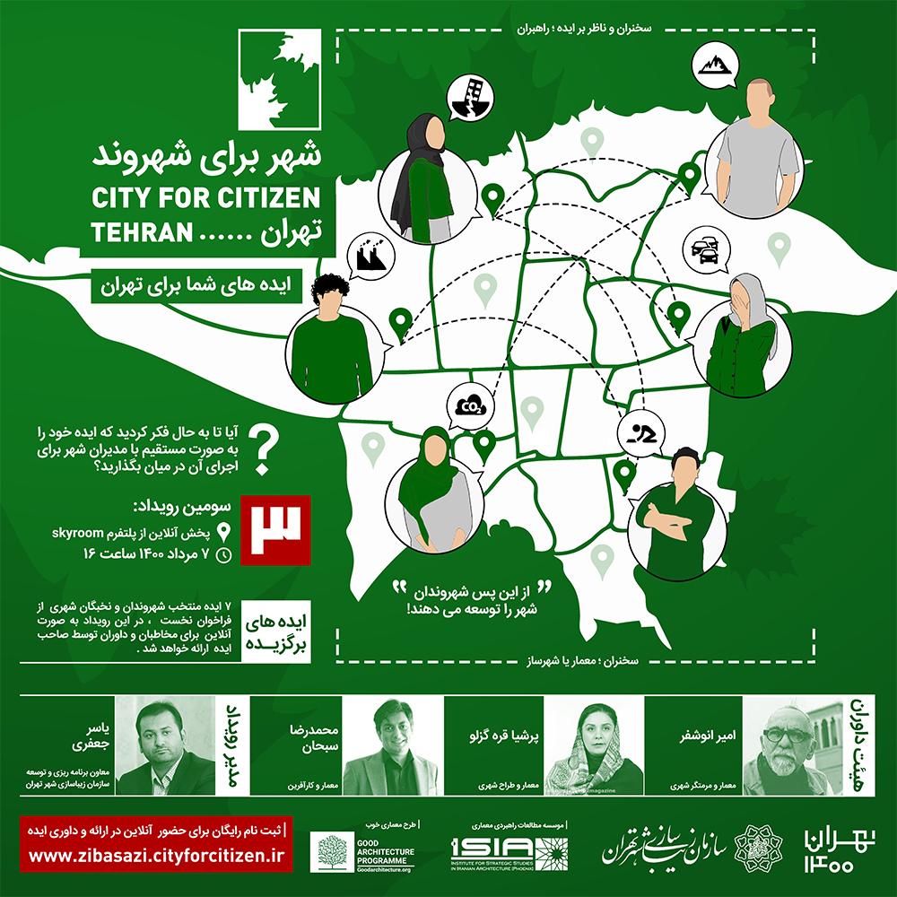 سومین رویداد ارائه ایده شهر برای شهرونئ